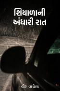 શિયાળા ની અંધારી રાત by વીર વાઘેલા in Gujarati