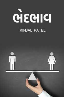 bhedbhav by Kinjal Patel in Gujarati