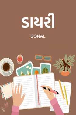 Diary by Sonal in Gujarati