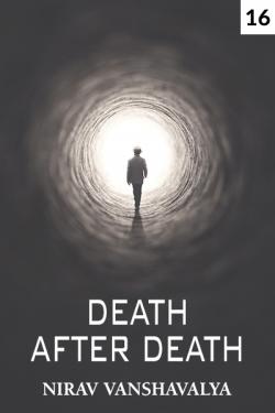 DEATH AFTER DEATH.  the evil of brut ( મૃગાત્મા ) - 16