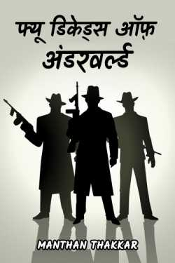 Few Decades Of Underworld - 1 by Manthan Thakkar in Hindi