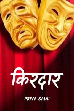 किरदार by Priya Saini in :language