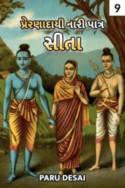 PRERANADAAYI NAARI PAATR SITA - 9 by Paru Desai in Gujarati