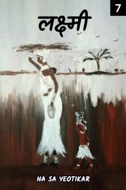 Lakshmi - 7 by Na Sa Yeotikar in Marathi