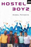 Hostel Boyz - 20 - last part by Kamal Patadiya in Gujarati