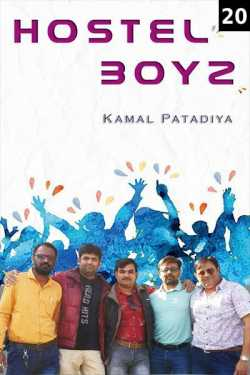 Hostel Boyz - 20 - last part by Kamal Patadiya in Gujarati