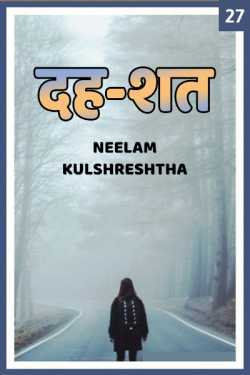Dah-Shat - 27 by Neelam Kulshreshtha in Hindi