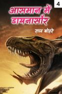 आसमान में डायनासौर - 4 by राज बोहरे in Hindi