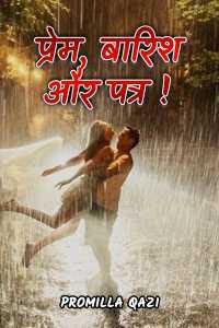 प्रेम, बारिश और पत्र !