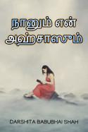 நானும் என் அஹ்சாஸும் by Darshita Babubhai Shah in Tamil