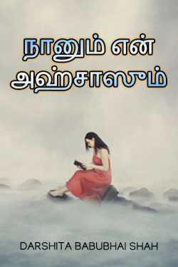 Me and my Ahsas by Darshita Babubhai Shah in Tamil