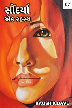 soundarya - 7 by Kaushik Dave in Gujarati