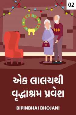 ek lalach thi vruddhashram pravesh - 2 by Bipinbhai Bhojani in Gujarati