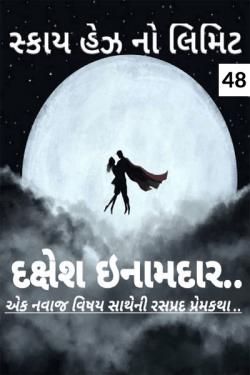 Sky Has No Limit - 48 by Dakshesh Inamdar in Gujarati