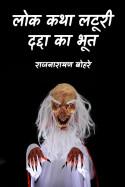लोक कथा लटूरी -दद्दा का भूत by राजनारायण बोहरे in Hindi