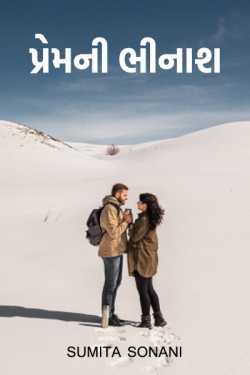 પ્રેમની ભીનાશ by Sumita Sonani in :language