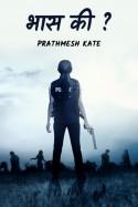 भास..की ? by Prathmesh Kate in Marathi