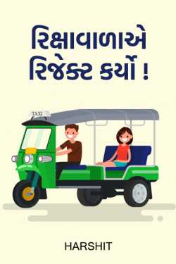 Rejected by Rikshadriver by Harshit in Gujarati