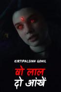 Kirtipalsinh Gohil द्वारा लिखित  वो लाल दो आंखें बुक Hindi में प्रकाशित