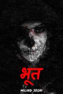 भूत by Milind Joshi in Marathi