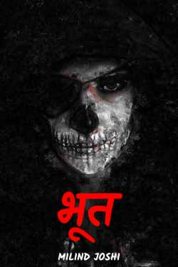 Bhoot by Milind Joshi in Marathi