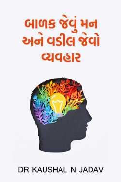 childish mind and elderly behavior by Dr kaushal N jadav in Gujarati