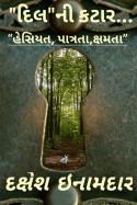 """દિલ ની કટાર -""""હેસિયત, પાત્રતા, ક્ષમતા"""" by Dakshesh Inamdar in Gujarati"""