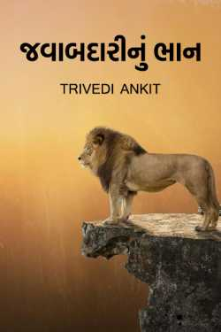 jawabdari nu bhaan by Trivedi Ankit in Gujarati