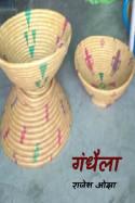 राजेश ओझा द्वारा लिखित  गंधैला बुक Hindi में प्रकाशित
