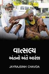 વાત્સલ્ય - અંતનો અંતે આરંભ by Jayrajsinh Chavda in Gujarati