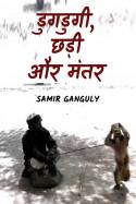डुगडुगी, छड़ी और मंतर by SAMIR GANGULY in English