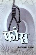 Poonam Singh द्वारा लिखित  फांस बुक Hindi में प्रकाशित