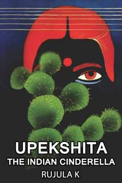 Upekshita-The Indian Cinderella by Rujula K in English