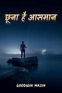 छूना है आसमान - 1 by Goodwin Masih in Hindi
