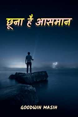 छूना है आसमान by Goodwin Masih in Hindi