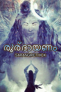 രുദ്രായണം by Sarangirethick in Malayalam