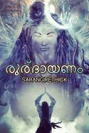 രുദ്രായണം by Sarangirethick in Malayalam