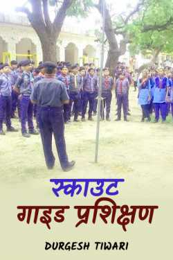 Notebook of scout guide by Durgesh Tiwari in Hindi