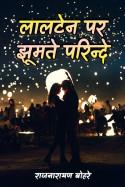 राजनारायण बोहरे द्वारा लिखित  लालटेन पर झूमते परिन्दे बुक Hindi में प्रकाशित