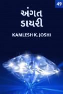 Kamlesh K Joshi દ્વારા અંગત ડાયરી - જમૂરો ગુજરાતીમાં