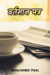 वर्तमान पत्र .... by Bhagyshree Pisal in Marathi