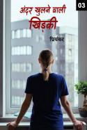 अंदर खुलने वाली खिड़की - 3 - अंतिम भाग by Priyamvad in Hindi