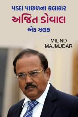 પડદા પાછળના કલાકાર by MILIND MAJMUDAR in Gujarati