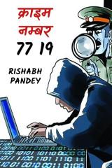 क्राइम नम्बर 77 19 by RISHABH PANDEY in Hindi