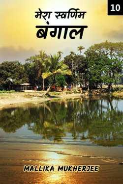 Mera Swarnim Bengal - 10 by Mallika Mukherjee in Hindi
