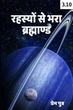 Rahashyo se bhara Brahmand - 3 - 10 by प्रेम पुत्र in Hindi
