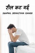 रील कट गई…. by Swapnil Srivastava Ishhoo in Hindi