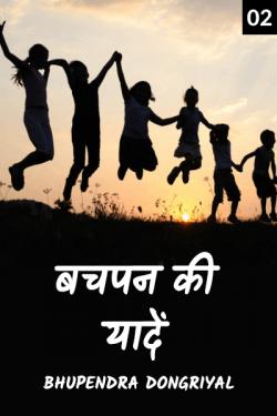 BACHPAN KI YADEN - 2 by Bhupendra Dongriyal in Hindi