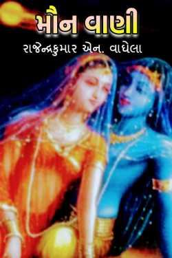Mounwani by રાજેન્દ્રકુમાર એન. વાઘેલા in Gujarati