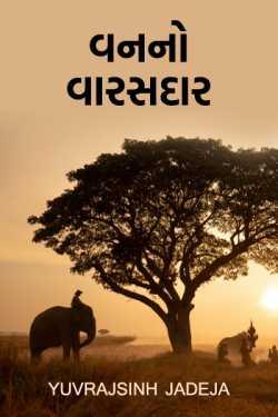vanno varasdar by Yuvrajsinh jadeja in Gujarati